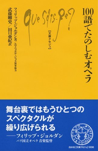 フィリップ・ジョルダン著 100語でたのしむオペラ
