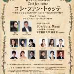 161008 藝大オペラ「コジ・ファン・トゥッテ」