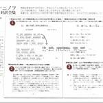 40年振りに復刻!ラフマニノフ歌曲歌詞 対訳全集発売