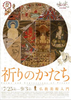 170818 出光美術館と松岡美術館