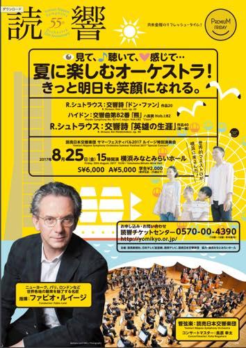 170825 読響×ルイージ 特別演奏会@横浜みなとみらいコンサートホール