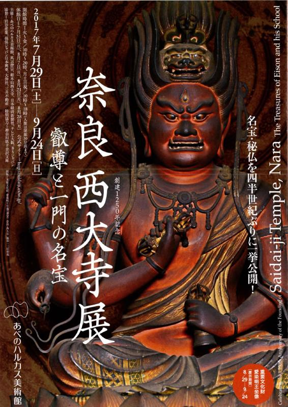 170831 奈良・西大寺展@あべのハルカス