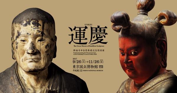170929 運慶展@東京国立博物館