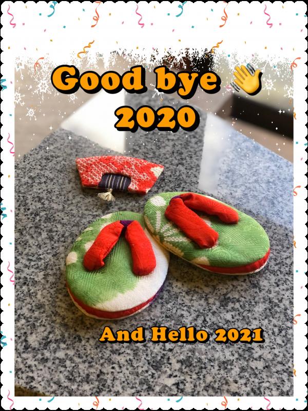 年の瀬2020